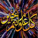 اجمل تهاني العيد المصورة icon