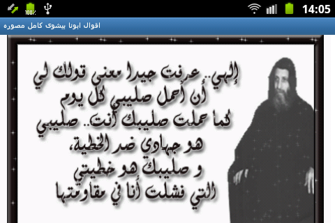 【免費攝影App】اقوال ابونا بيشوى كامل مصوره-APP點子