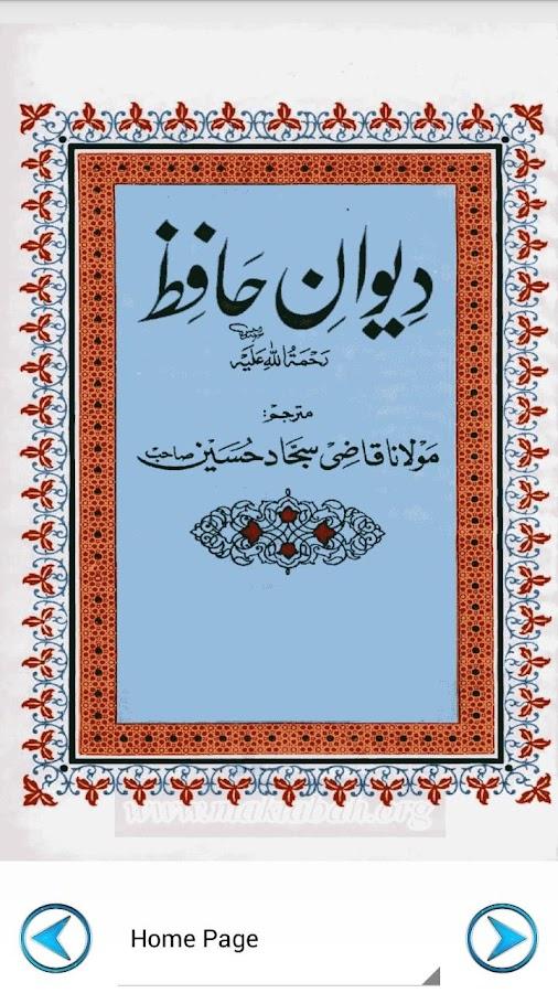 Divan e hafez free download digpriority for Divan e hafez