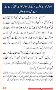 Jadid Fiqhi Masail (Urdu)- screenshot thumbnail