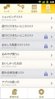 Screenshot of Lovers Messaging - Honeylemon