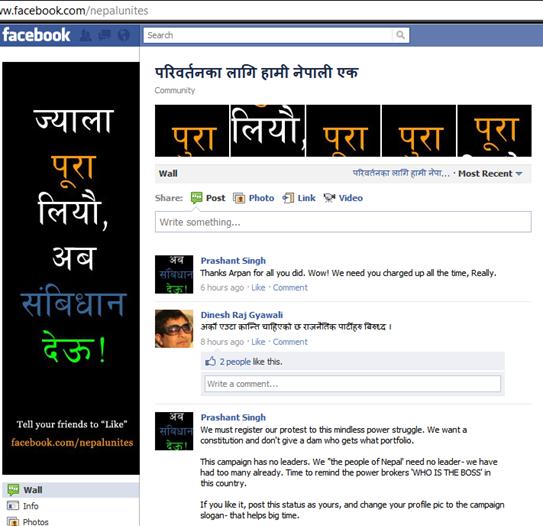 facebook nepali unites