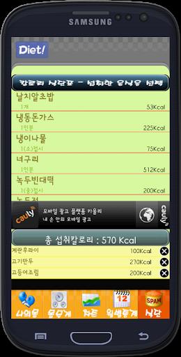 ub2e4uc774uc5b4ud2b8ucf54uce58(Diet coach)  screenshots 7