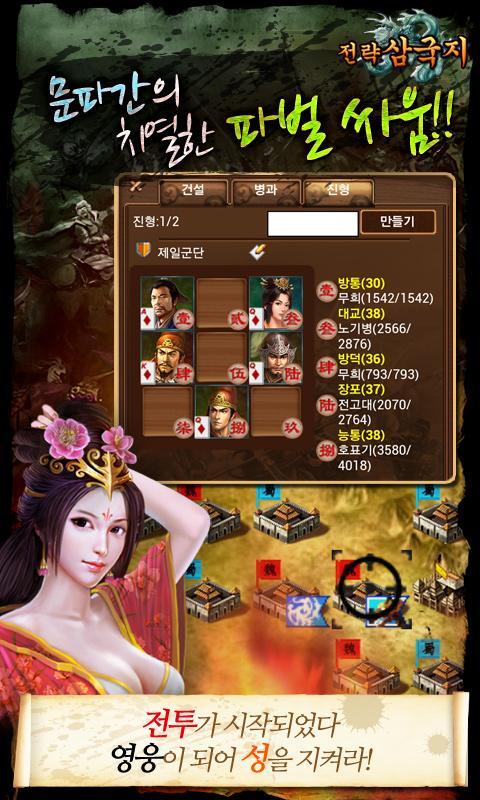 전략 삼국지 - screenshot
