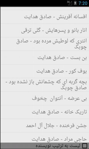 داستانهای فارسی