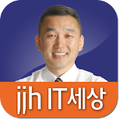 jjh교수님의 TV특강
