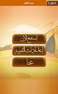 Surat Al Kahf - screenshot thumbnail