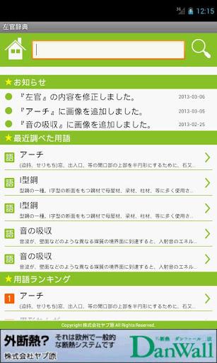 u5de6u5b98u8f9eu5178 0.5 Windows u7528 1