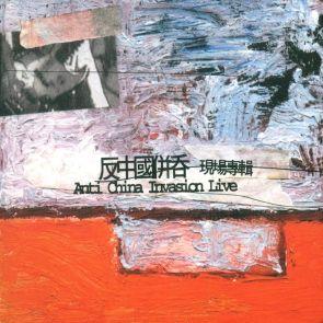 「反中國併吞現場」(2000 佛銳唱片)