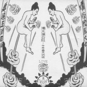 「牛年春天吶喊現場」(1997 水晶唱片)