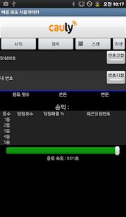 빠른 로또 시뮬레이터 - screenshot thumbnail