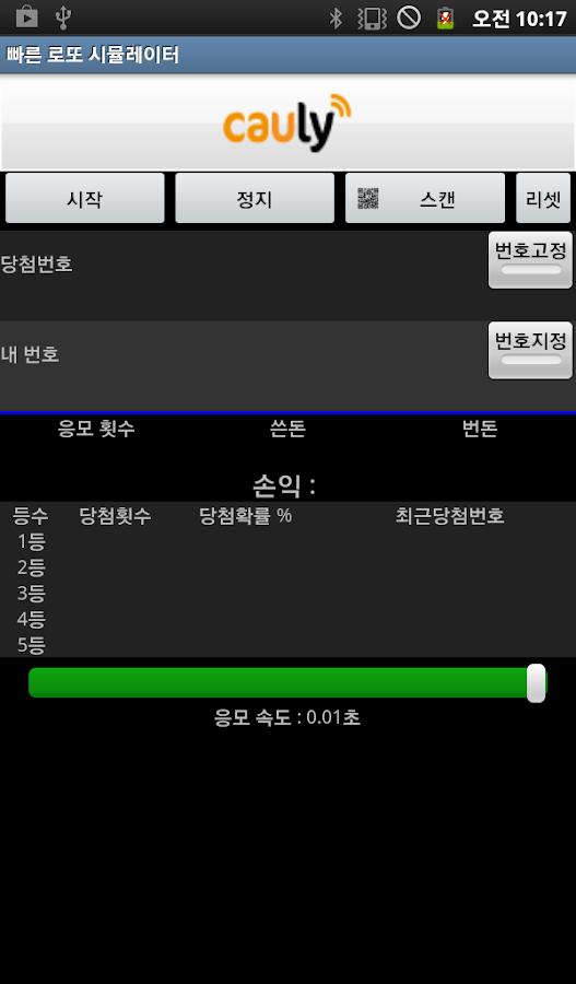 빠른 로또 시뮬레이터 - screenshot