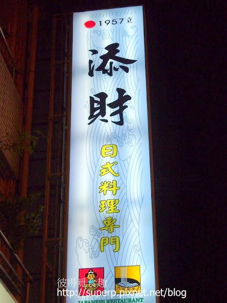 添財日本料理開封店