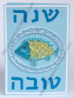 Shana Tova: card with quilled fish