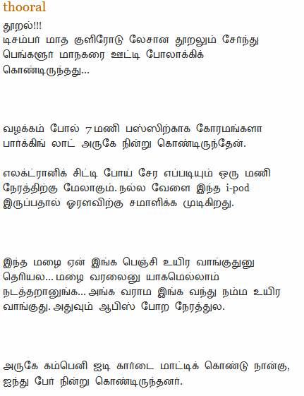 Sexy stories in tamil font