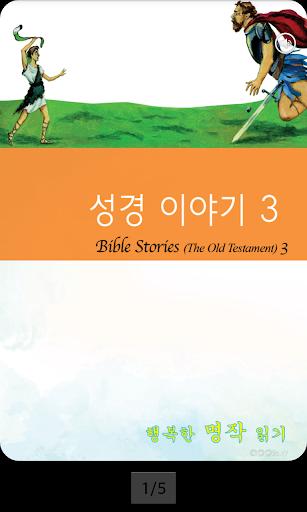 영어 명작 동화 - 성경 이야기_구약성서 3