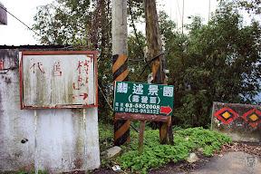 新竹五峰翡述景園 @定點露營