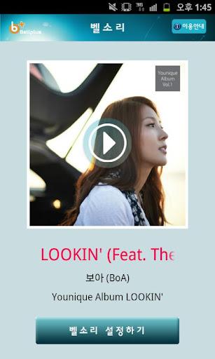 벨소리 : LOOKIN′ [보아 BoA ]