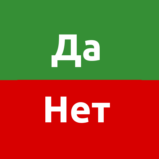 Да или.. file APK for Gaming PC/PS3/PS4 Smart TV