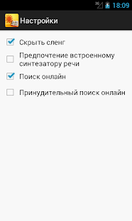 Russian<->Estonian Dictionary- screenshot thumbnail