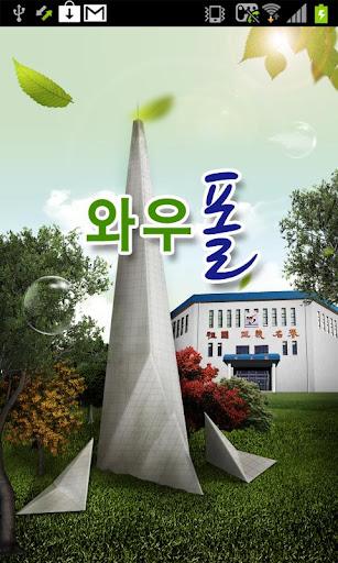 와우폴 - 경찰대학교 동문회
