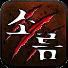 소름3 - Reborn icon