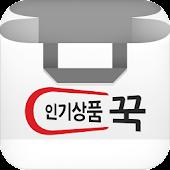 꾹(GGook) - 인기상품 꾹