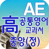 고등 공통영어 영단어 중앙(정)