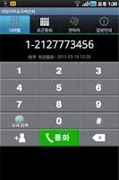 Screenshot of 데일리국제전화