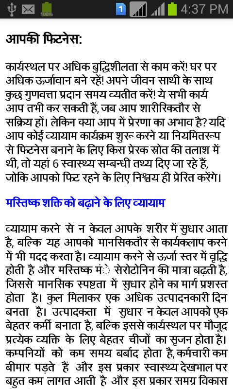 Ladies health in hindi - screenshot