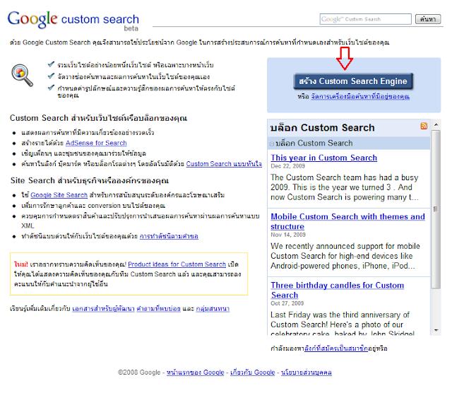 Custom Google Search: การค้นหาไซต์และอื่นๆ