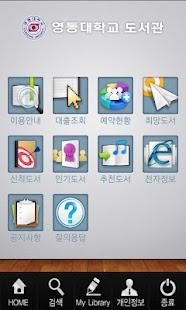 영동대학교 도서관- screenshot thumbnail