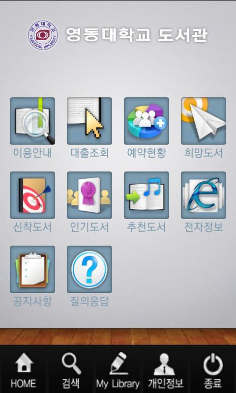 영동대학교 도서관- screenshot
