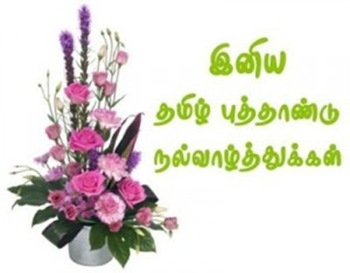 2012 Tamil New Year SMS, Messages , Tamil Greetings Card, Wallpapers, New  Year Tamil Wishes, Scrap, Songs