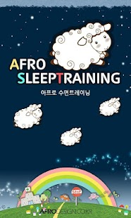 lullaby Sleep Training- screenshot thumbnail