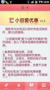 :小丽爱优惠(DQ麦当劳汉堡王屈臣氏优惠券) - screenshot thumbnail