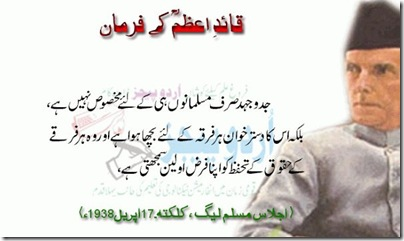 Famous Quotes & Sayings by Quaid-e-Azam Mohammad Ali Jinnah