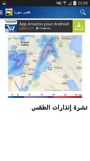 Syria Weather - Arabic 9.0.101 screenshots 4