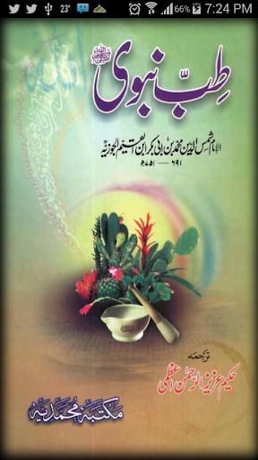 Tibb-e-Nabwi PBUH