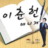 이춘헌 매니저