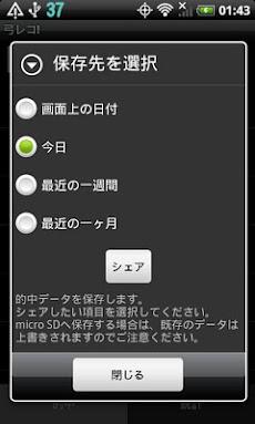 弓レコ!のおすすめ画像5