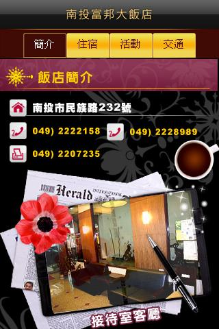 富邦大飯店- screenshot