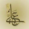 اشهر حكم واقوال الامام علي (ع) icon