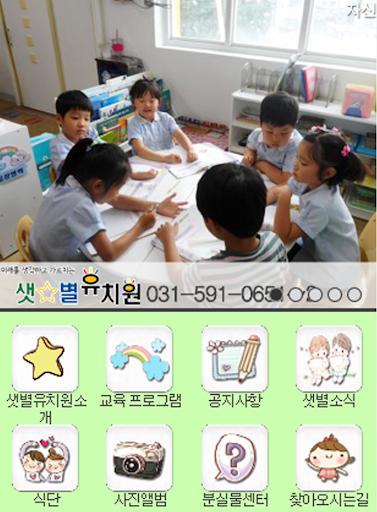 샛별유치원 남양주 유치원