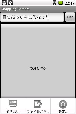 Snapping Camera- screenshot
