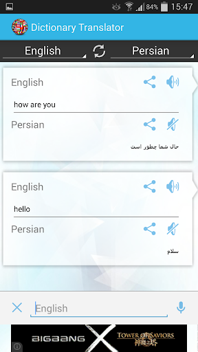 玩免費書籍APP|下載English Persian Dictionary app不用錢|硬是要APP