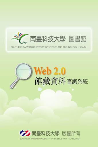 南臺科技大學圖書館2.0
