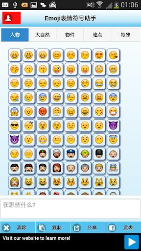 Emoji表情符号助手 - Facebook