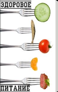Здоровое питание - náhled