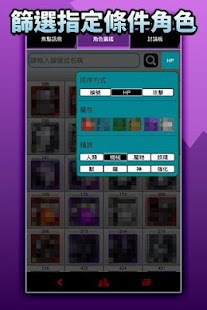 玩社交App|DG情報機-Divine Gate圖鑑+快訊+討論(非官方)免費|APP試玩